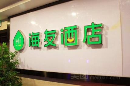 海友客栈(上海浦东机场凌空路店)预订/团购
