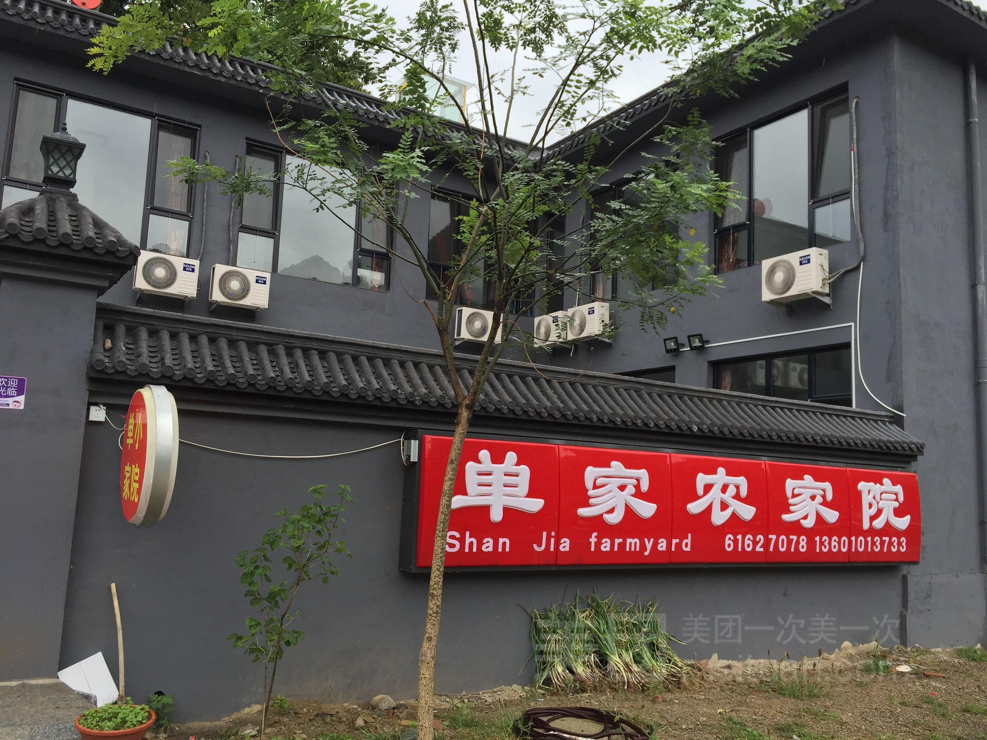 北京雁栖湖单家农家院预订/团购