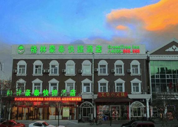 格林豪泰快捷酒店(北京延庆高塔路店)预订/团购