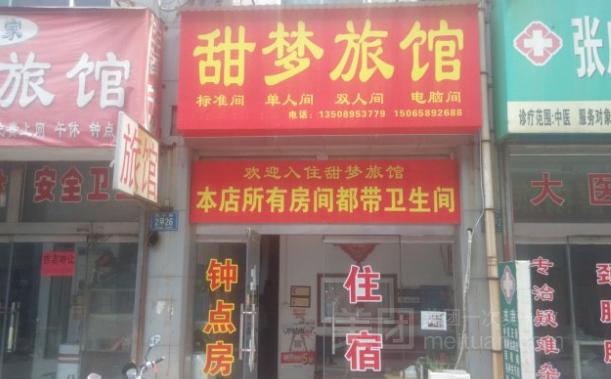 鑫宾旅馆预订/团购