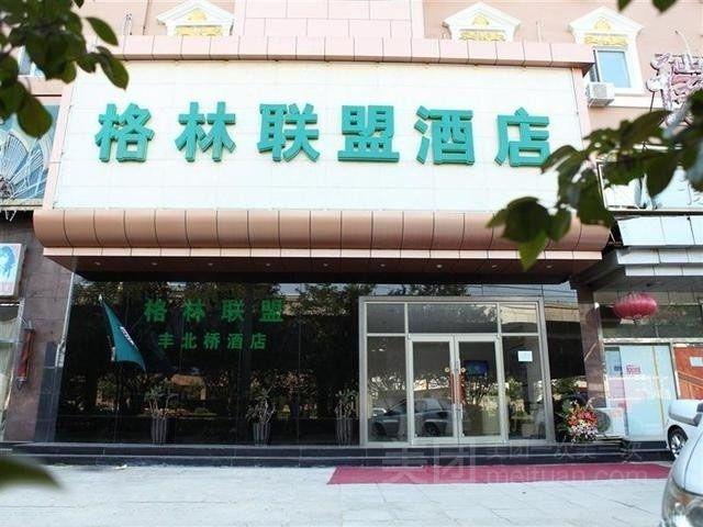 格林联盟酒店(北京西四环北大地店)预订/团购