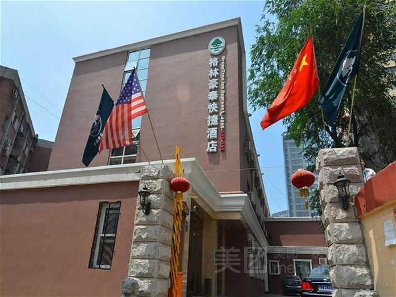 格林豪泰快捷酒店(北京国展三元西桥店)预订/团购