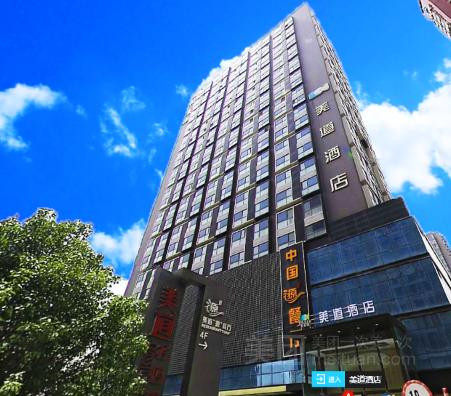 西安美道酒店预订/团购