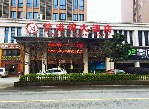 梦港湾大酒店预订/团购