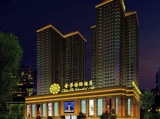西安金莎国际酒店预订/团购