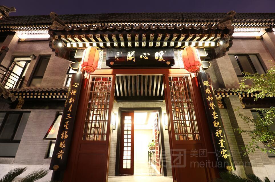 骊品庭院酒店(北京南锣鼓巷店)预订/团购