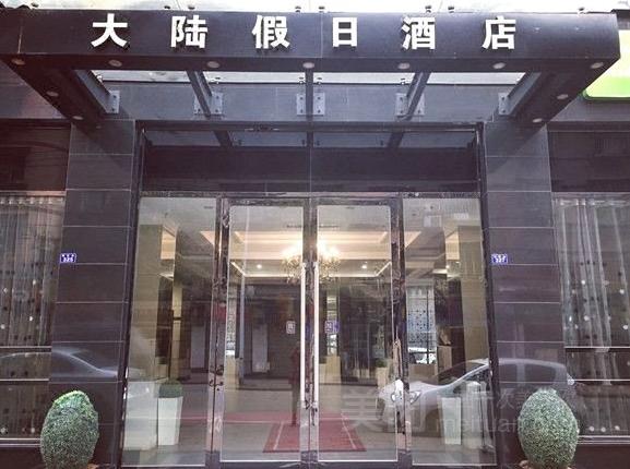 大陆假日酒店(锦绣路店)预订/团购