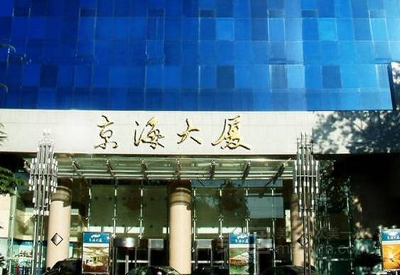 京海大厦预订/团购