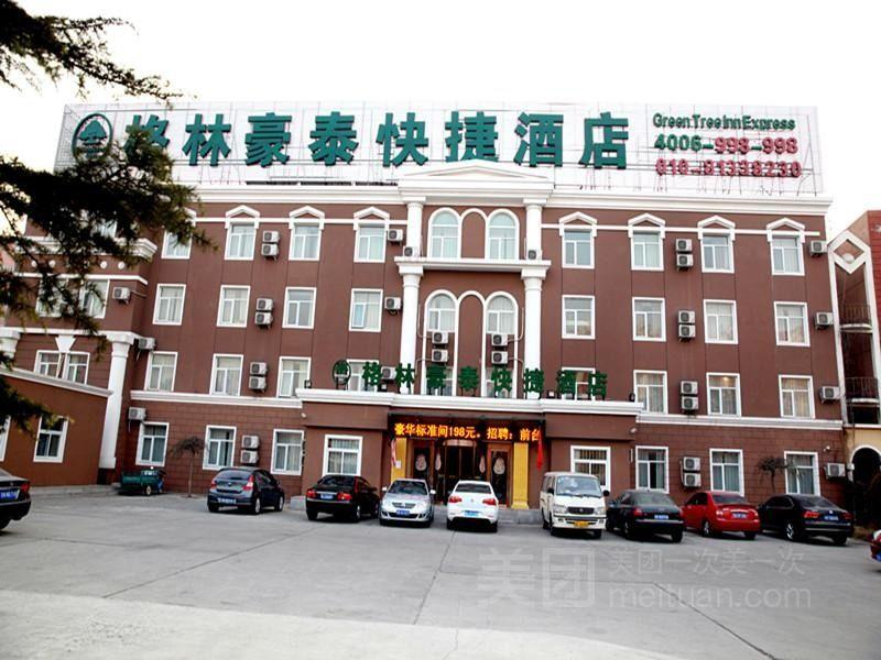 格林豪泰快捷酒店(北京房山燕山石化店)预订/团购