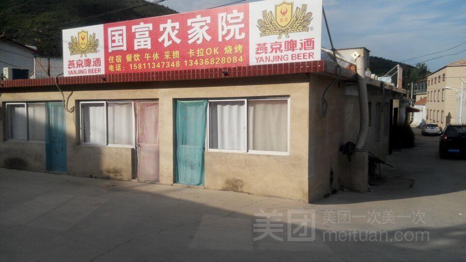 青龙峡国富农家院预订/团购