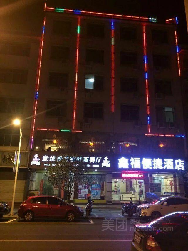 鑫福便捷酒店预订/团购
