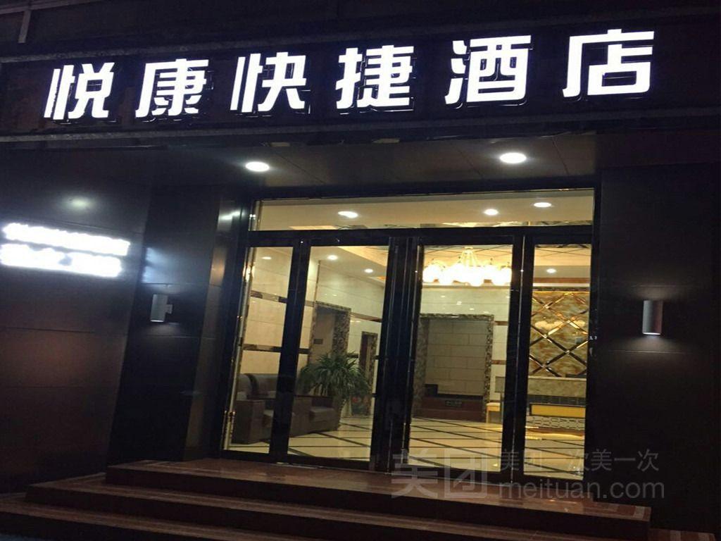 悦康快捷酒店预订/团购