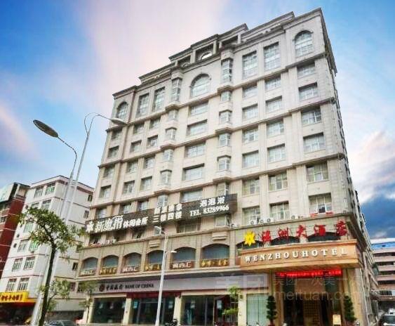 石狮温洲大酒店预订/团购