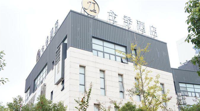 全季酒店(上海张江华夏中路店)预订/团购