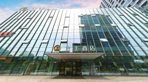 全季酒店(上海安亭店)预订/团购