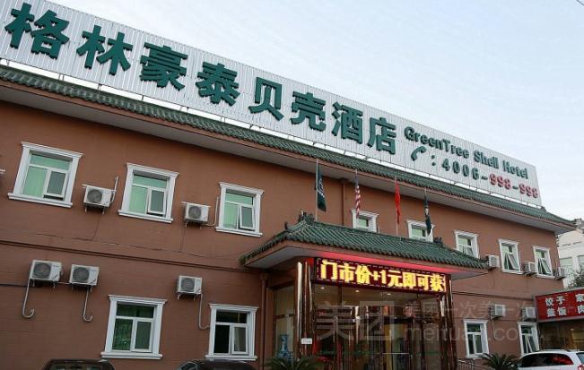 格林豪泰贝壳酒店(北京通州梨园地铁站云景东路店)预订/团购