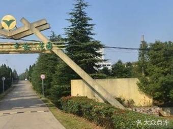 大吉植物园