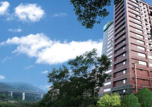 假日台北深坑酒店(HolidayInnEastTaipei)预订/团购