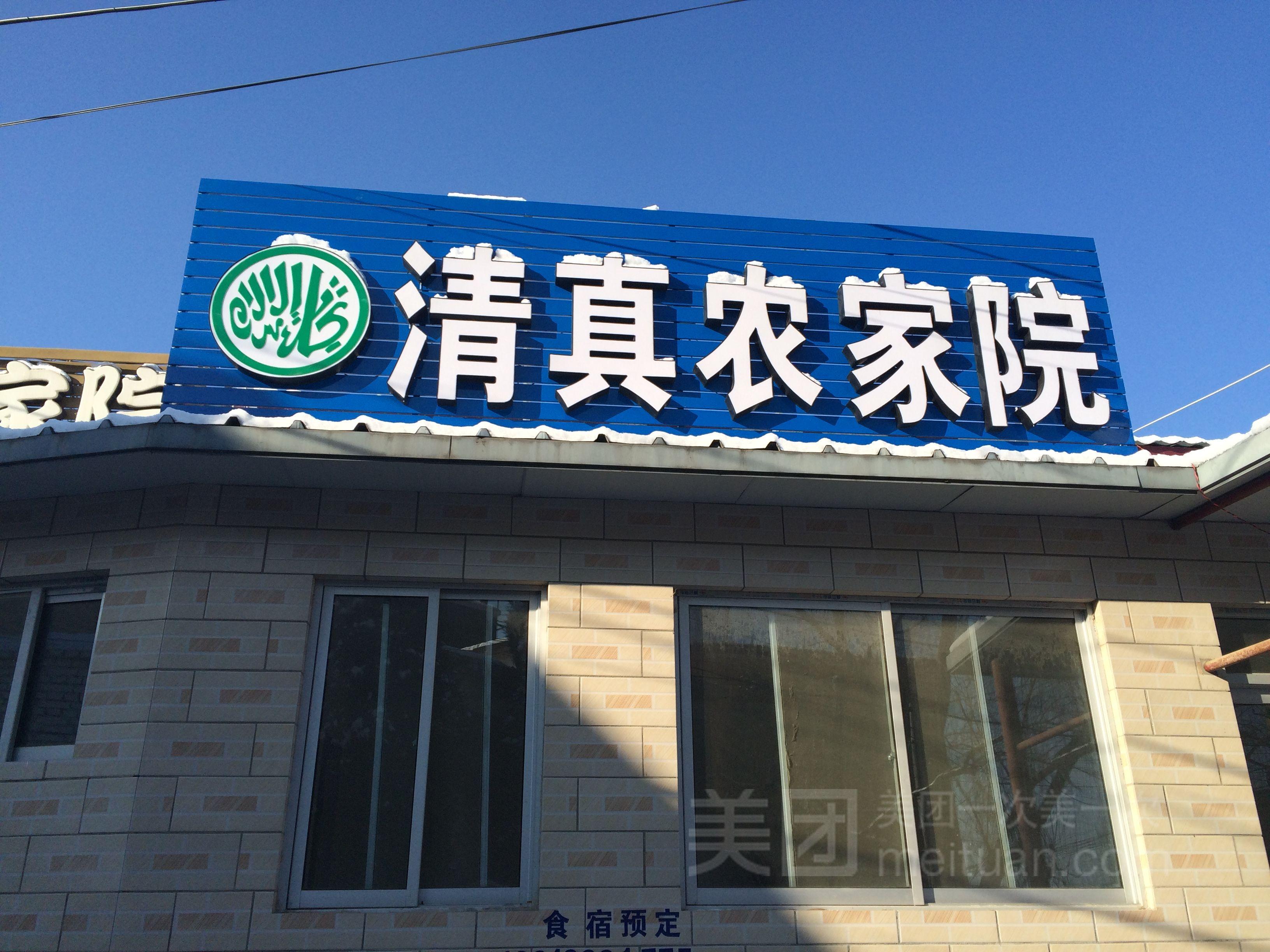 桃源仙谷清真农家院预订/团购