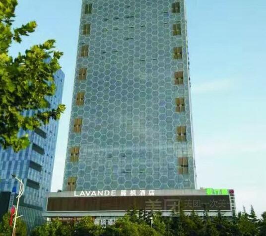 麗枫酒店LAVANDE(高新区店)预订/团购