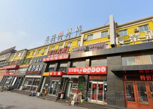 长荣酒店预订/团购