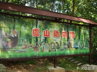 虞山动物园