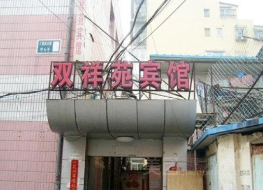双祥苑宾馆预订/团购
