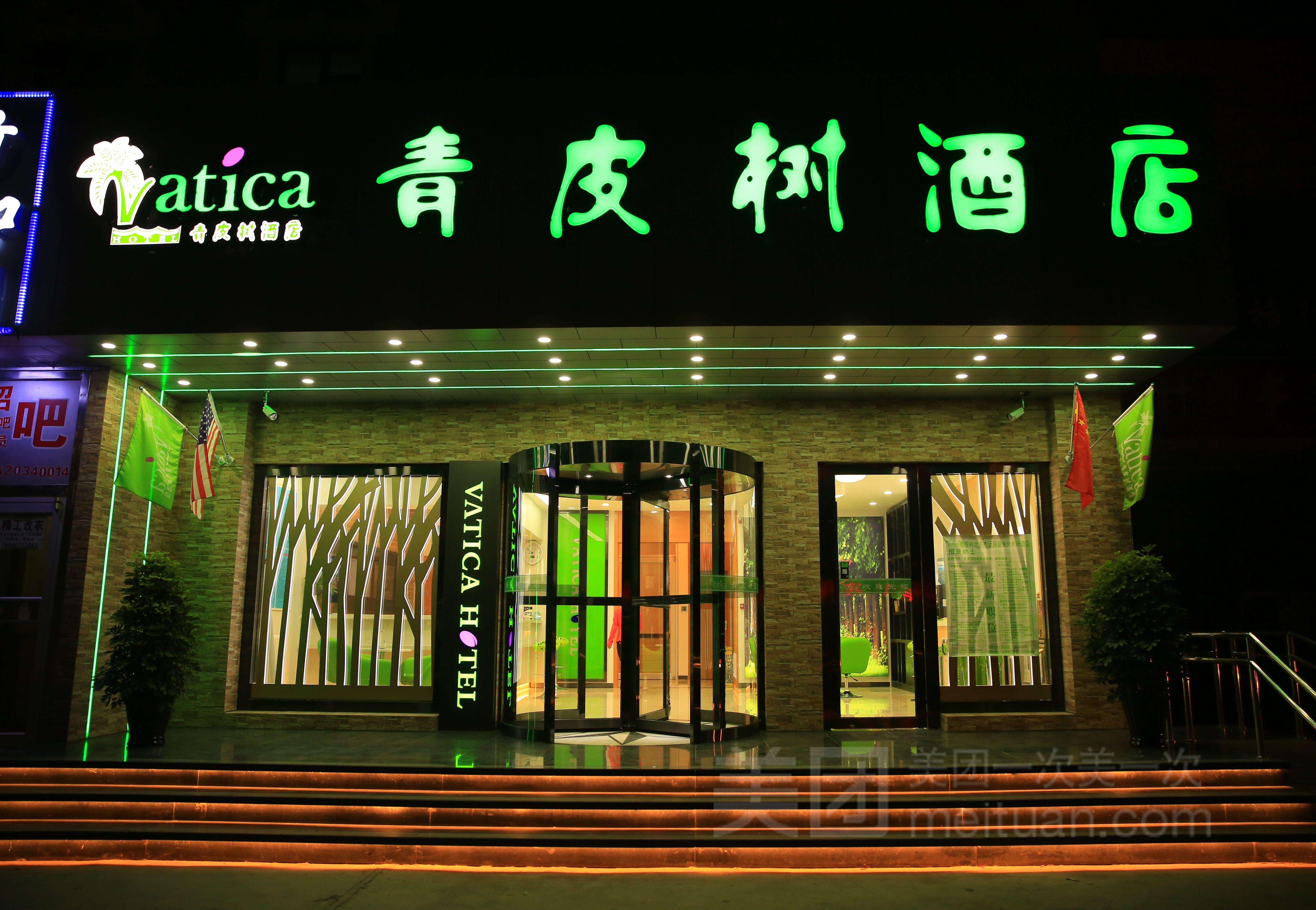 青皮树酒店(北京延庆东外大街店)预订/团购