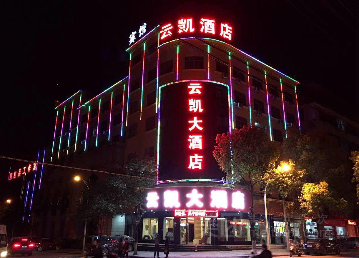 云凯大酒店预订/团购