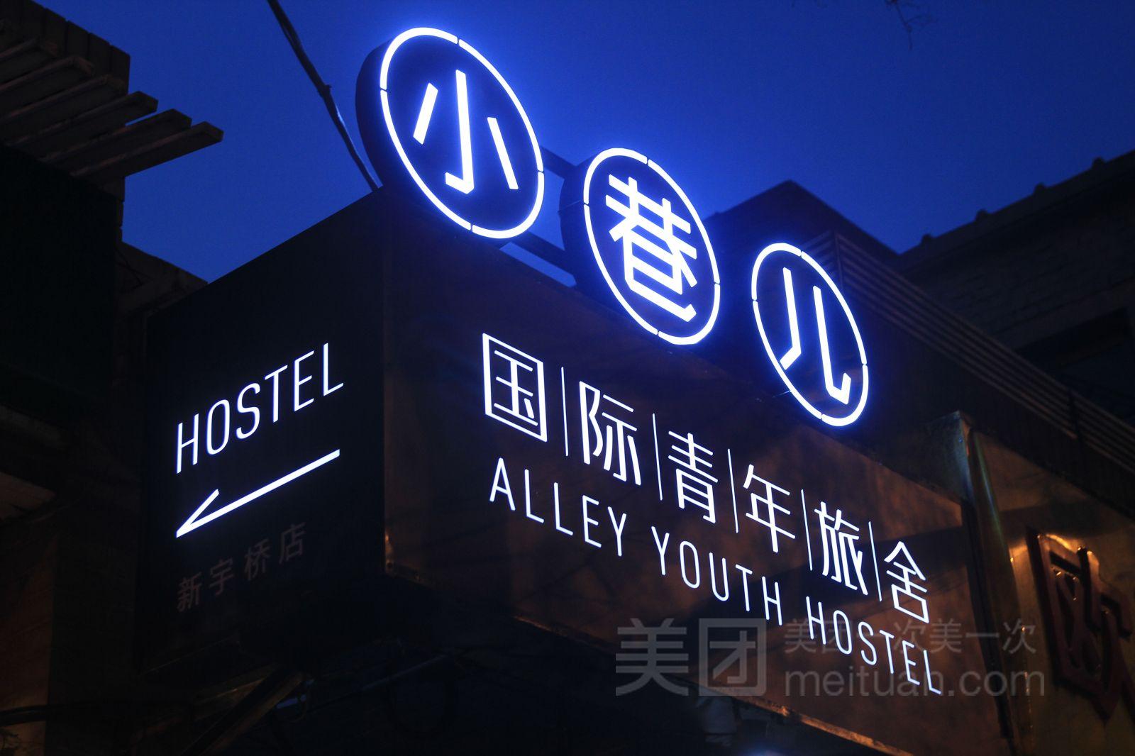 小巷儿国际青年旅舍预订/团购