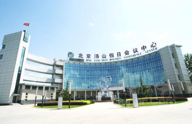 北京协和汤山会议中心预订/团购