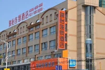 骏怡连锁酒店(上海惠南地铁站店)预订/团购