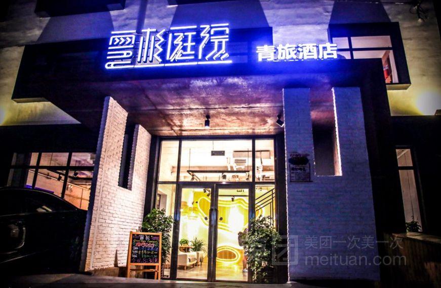 云杉庭院青旅酒店预订/团购