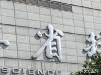 浙江省科技馆