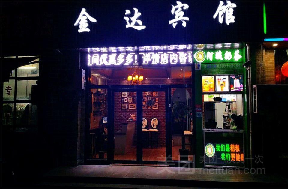 上海金达宾馆预订/团购