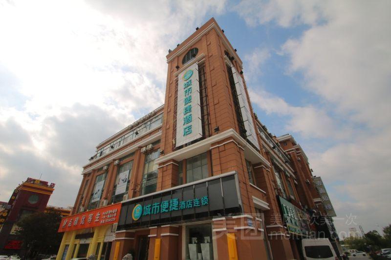 城市便捷酒店(上海松江新城地铁站店)预订/团购