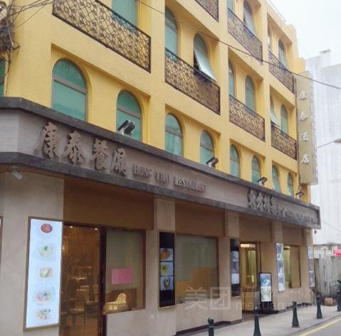 康泰酒店预订/团购
