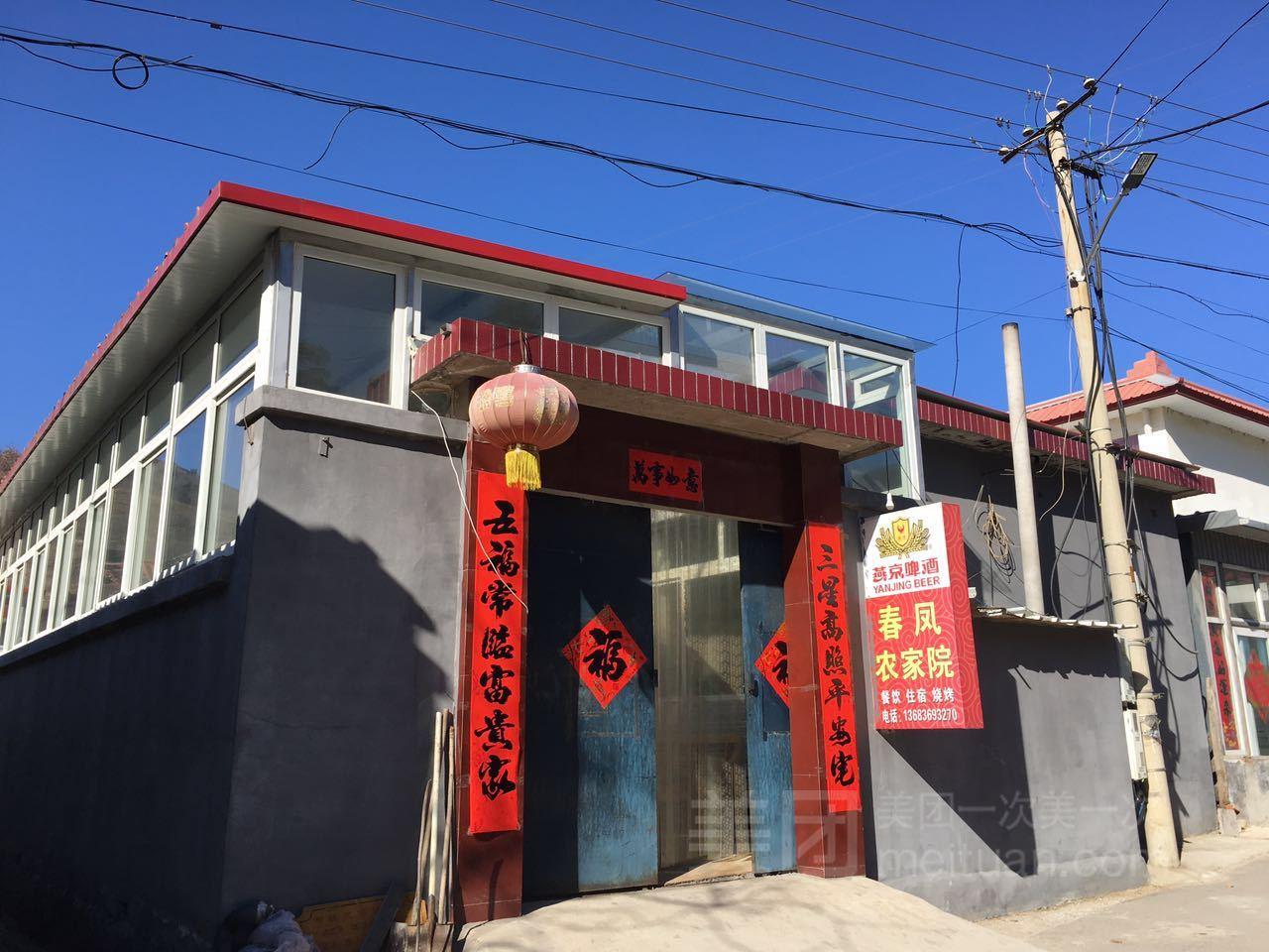 慕田峪长城春凤农家院预订/团购