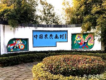 中国农民画村