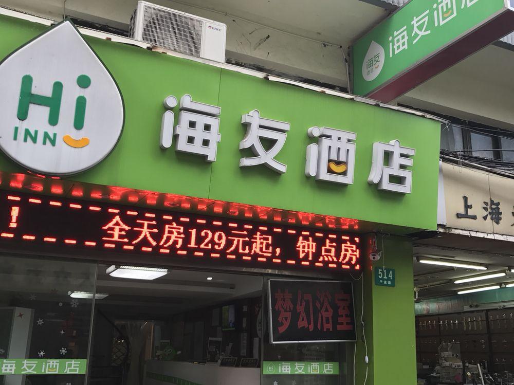 海友酒店(上海南京东路店)预订/团购