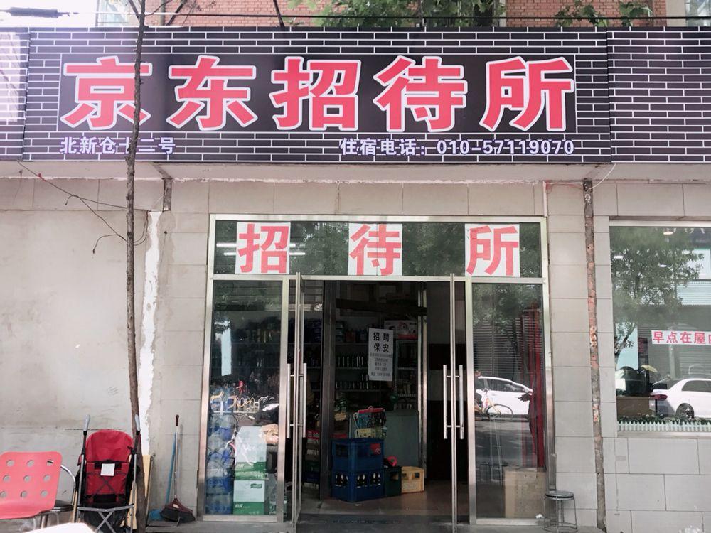 京东招待所预订/团购