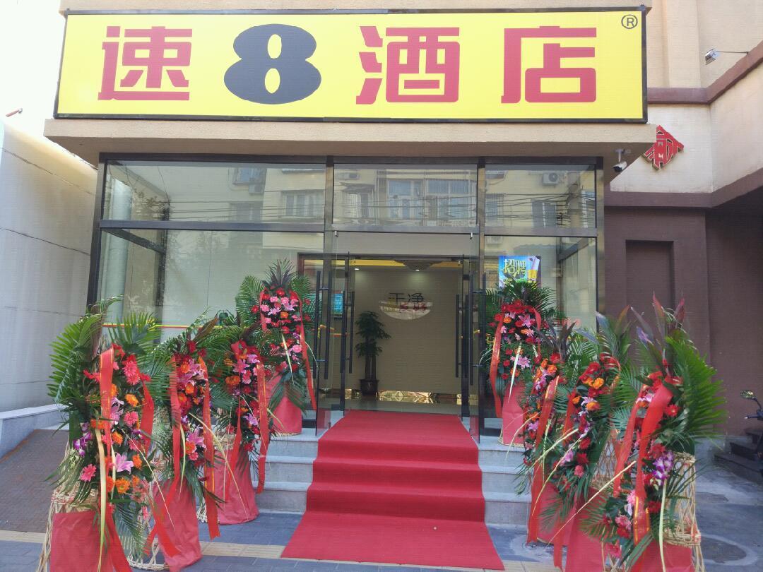 速8酒店(北京鸟巢民族园西路店)预订/团购