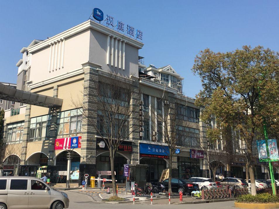 汉庭(上海七宝闵行体育公园店)预订/团购