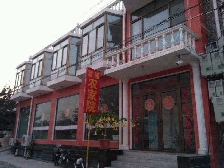 龙庆峡富强农家院预订/团购