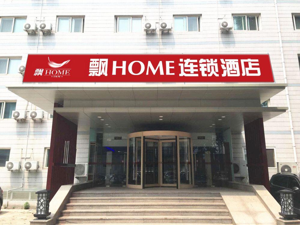 飘HOME连锁酒店(华贸一店)预订/团购