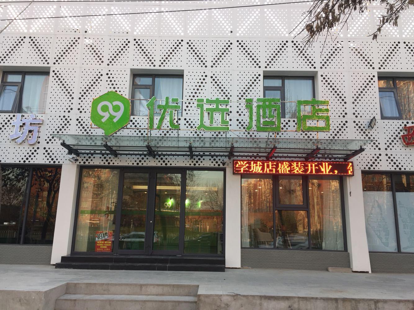 99优选酒店(良乡大学城地铁站店)预订/团购