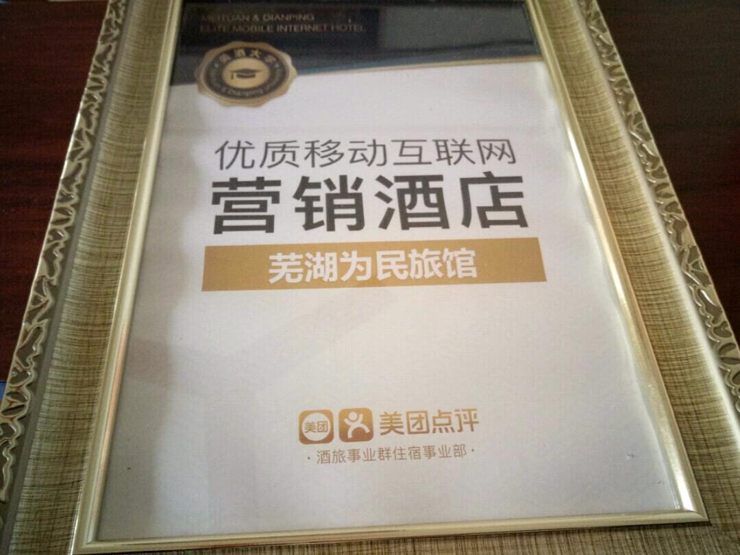 芜湖为民旅馆预订/团购