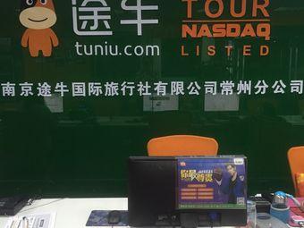 南京途牛国际旅行社有限公司(常州分公司)