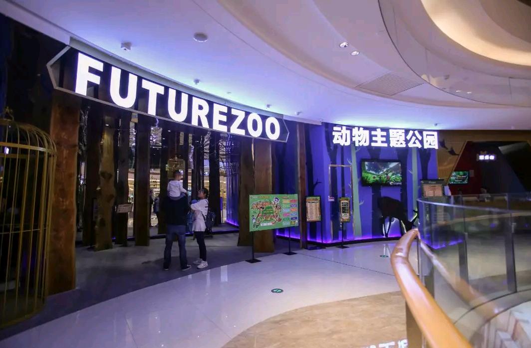杭州future zoo未来动物城