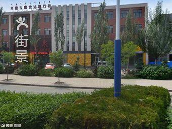 内蒙古康世达旅行社(金桥四路店)